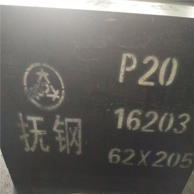 抚钢FT61对应(P20)