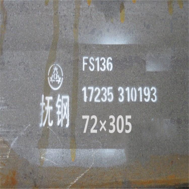抚顺特钢FS136bob苹果版