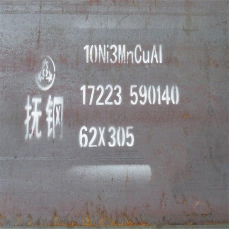 抚钢10Ni3MnCuAl对应(NAK80)
