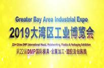抚顺特钢总代理受邀参加2019大湾区工业博览会