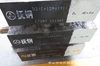 抚顺特钢D2是什么材料?